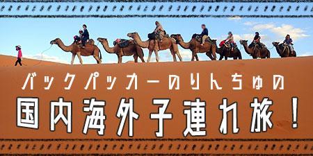 櫻井のりえ 旅ブログ